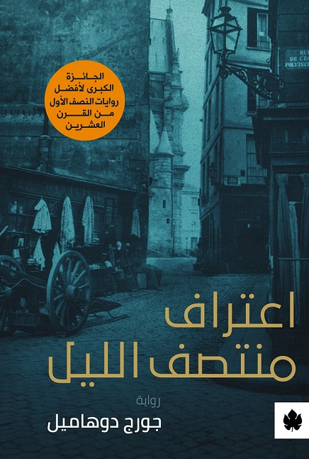 Itiraf Montasaf Al Layl front cover s